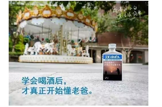 2 24 江小白语录瓶文案大全
