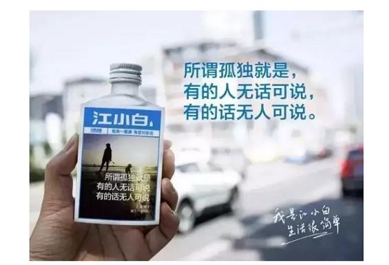 2 25 江小白语录瓶文案大全