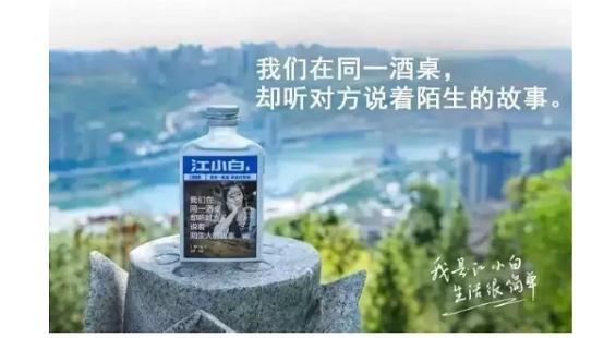 2 26 江小白语录瓶文案大全