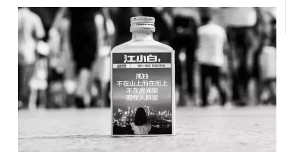 2 27 江小白语录瓶文案大全