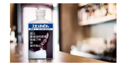 2 28 江小白语录瓶文案大全