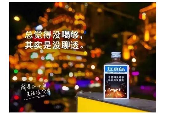 2 29 江小白语录瓶文案大全