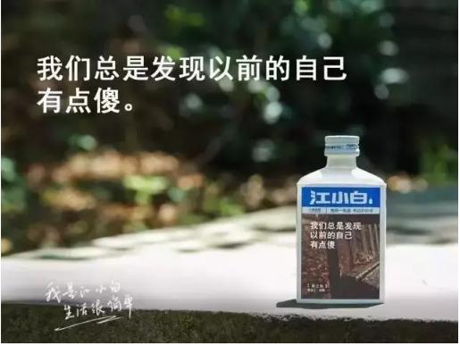 2 3 江小白语录瓶文案大全