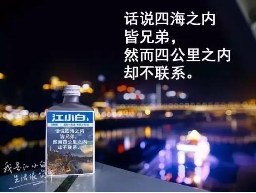 2 6 江小白语录瓶文案大全