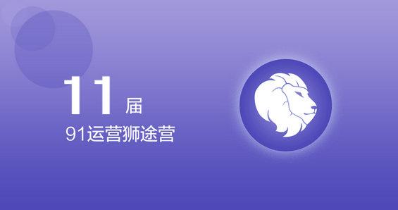 biaoti copy 第11届运营强化集训营即将发车!5重好礼100张早鸟票!