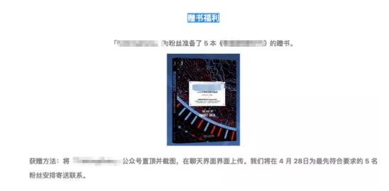 1 4116 4个小时内,从2A2R增长黑客的手段完成公众号阅读量任务