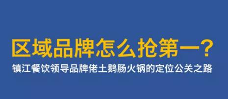 区域品牌怎么抢第一?——镇江餐饮领导品牌佬土鹅肠火锅的定位公关之路