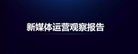 2018腾讯新媒体运营观察报告 | 附80页PPT