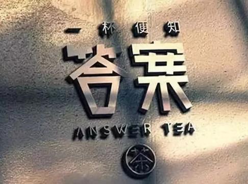 「答案茶」3天吸粉30万:爆款产品的第三重境界是什么?