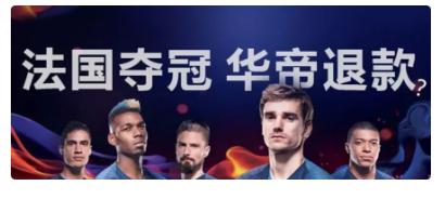 复盘华帝的「赔本」营销,都有哪些可复制?
