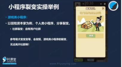 1 1164 【干货】小程序裂变推广玩法最全攻略!建议收藏!
