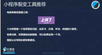 1 1425 【干货】小程序裂变推广玩法最全攻略!建议收藏!