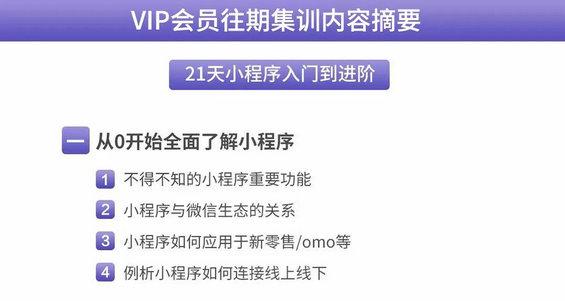 36 91运营网强化集训营(VIP会员第13届)早鸟票抢座ing!