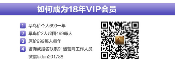 viphuiyuan 91运营网强化集训营(VIP会员第13届)早鸟票抢座ing!