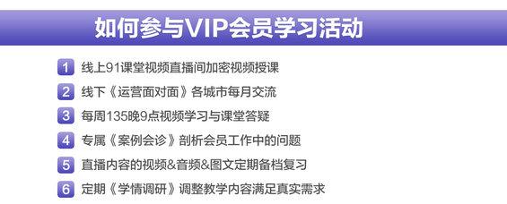 vipxuexi 91运营网强化集训营(VIP会员第13届)早鸟票抢座ing!