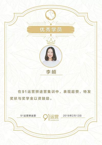 youxiuxueyuan 91运营网强化集训营(VIP会员第13届)早鸟票抢座ing!