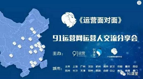 yunyingmian 91运营网强化集训营(VIP会员第13届)早鸟票抢座ing!
