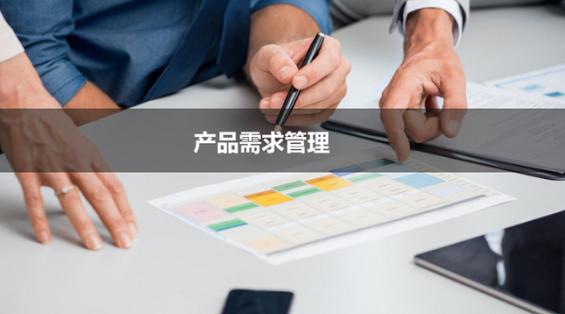1 1161 互联网产品经理必修课:产品需求管理