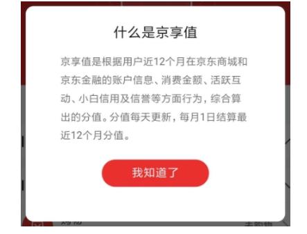 1 137 详解:京东会员系统是怎么运营的?
