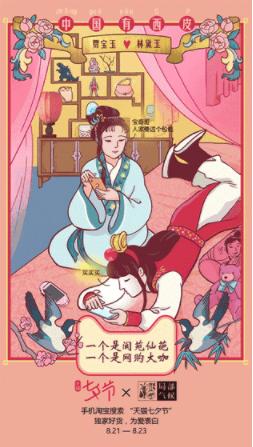 1 1420 史上最全七夕营销案例合集