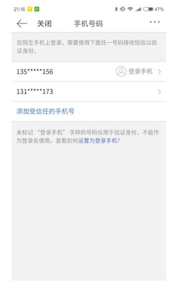 1 2111 账号体系设计:如何解决手机号二次使用导致的账号问题