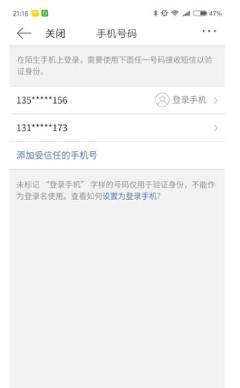 1 251 账号体系设计:如何解决手机号二次使用导致的账号问题