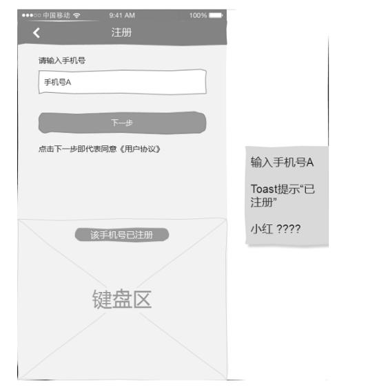 1 348 账号体系设计:如何解决手机号二次使用导致的账号问题