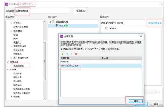 1 480 Axure:获取、校验验证码的原型实现方法
