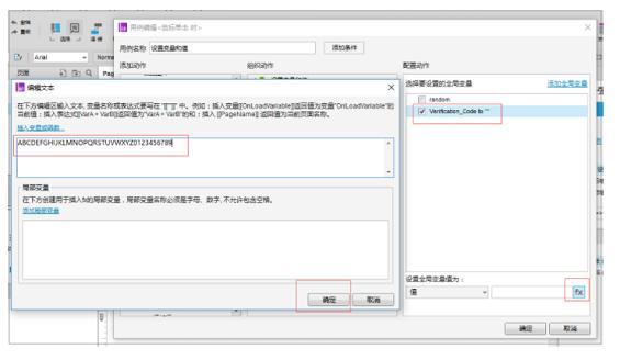 1 572 Axure:获取、校验验证码的原型实现方法