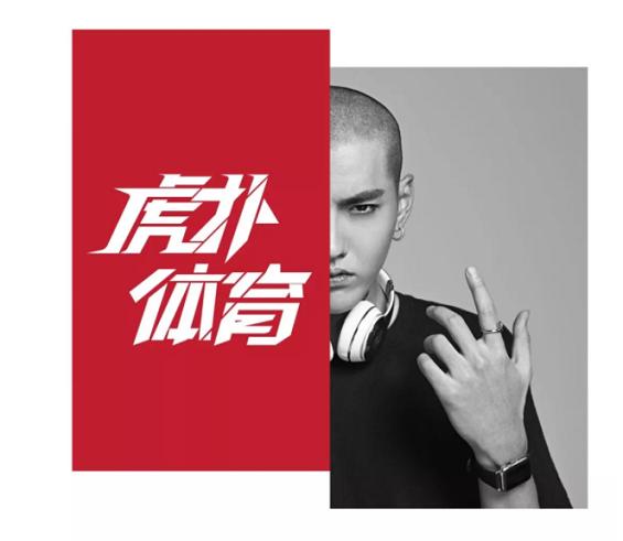 1 71  虎扑大战吴亦凡,我心目中的年度最佳营销案例。
