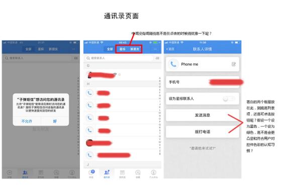 子弹短信app的用户体验及界面设计浅析