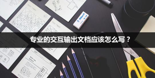 1 179 专业的交互输出文档应该怎么写?