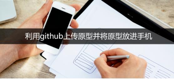2 12 Axure新技能:利用github上传原型并将原型放进手机