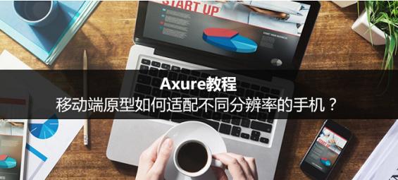 Axure教程:移动端原型如何适配不同分辨率的手机?
