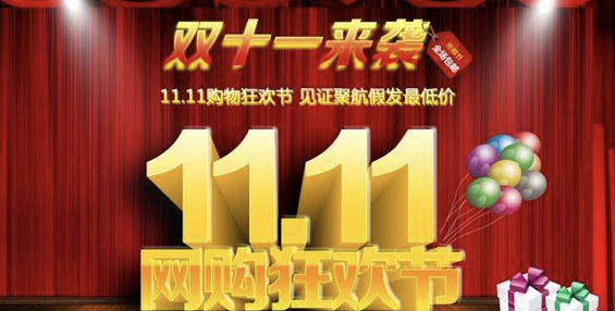 """双11前""""淘金币""""大改革:汪峰努力上头条,阿里努力做社交"""
