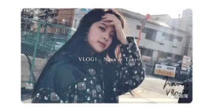 短视频的下半场,Vlog或将独领风骚?