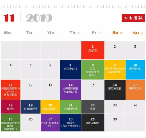 1 113 2019全年热点营销日历新鲜出炉!拿走不谢(含热点案例)