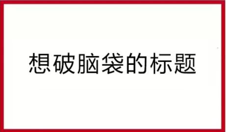 1 223 2019 新媒体运营求生指南!