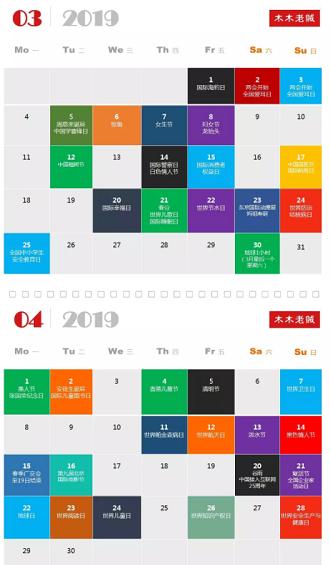 1 410 2019全年热点营销日历新鲜出炉!拿走不谢(含热点案例)