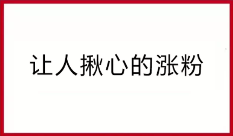1 420 2019 新媒体运营求生指南!