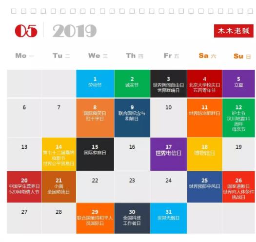 1 510 2019全年热点营销日历新鲜出炉!拿走不谢(含热点案例)
