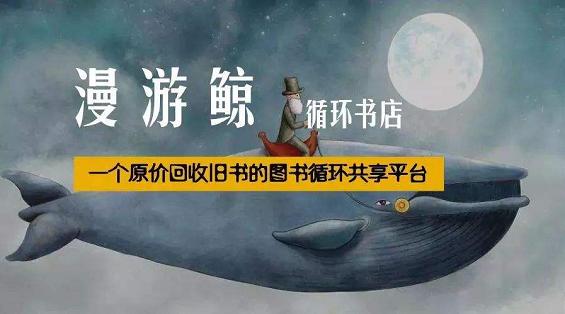"""通过AARRR模型谈谈""""漫游鲸""""的运营策略"""