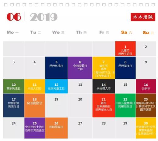 1 67 2019全年热点营销日历新鲜出炉!拿走不谢(含热点案例)