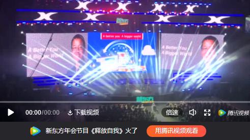 新东方年会节目吐槽引刷屏,这5大传播套路功不可没