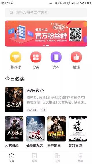 1 1117 七猫、番茄小说轮番霸榜App Store,这一波阅读App有何新门道?