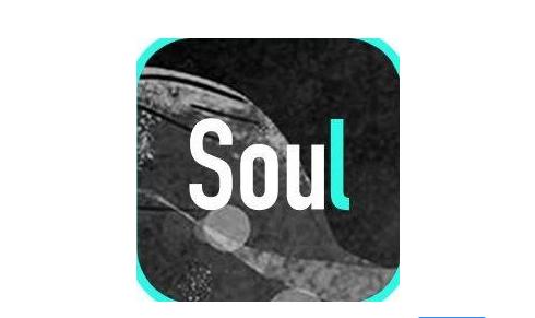 当红社交产品SOUL的产品及运营分析!