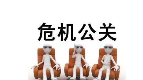从视觉中国、奔驰事件,聊聊危机公关5大原则