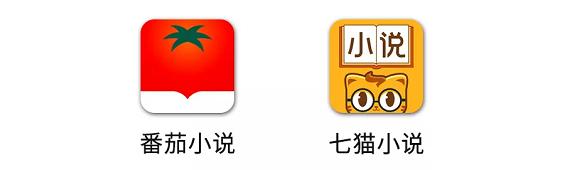 1 245 七猫、番茄小说轮番霸榜App Store,这一波阅读App有何新门道?