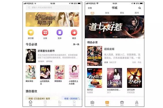 1 342 七猫、番茄小说轮番霸榜App Store,这一波阅读App有何新门道?