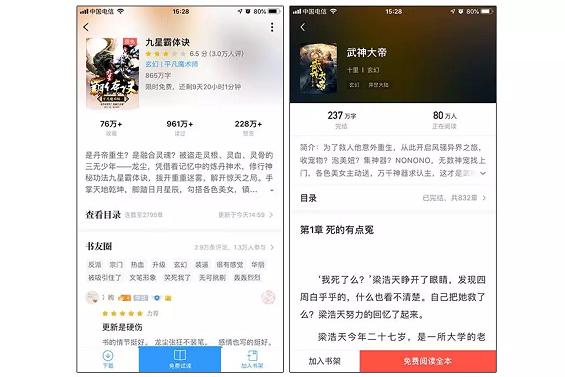 1 531 七猫、番茄小说轮番霸榜App Store,这一波阅读App有何新门道?